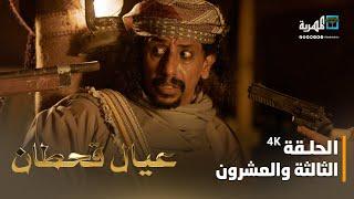 مسلسل عيال قحطان | الفنان مبروك متاش وإيمان ياسين | الحلقة الثالثة والعشرون4K