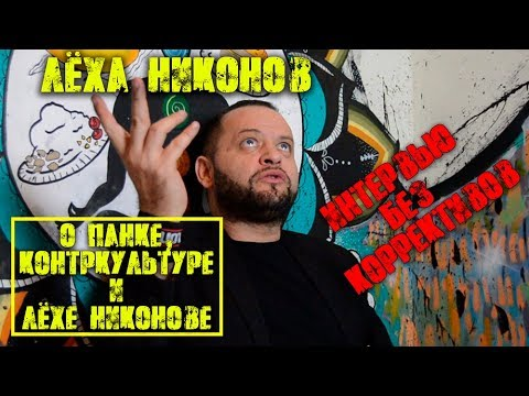 Леха Никонов (П.Т.В.П.)/Интервью без коррективов
