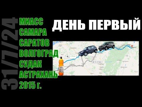 Миасс – Самара – Саратов – Волгоград – Судак – Астрахань. День Первый!