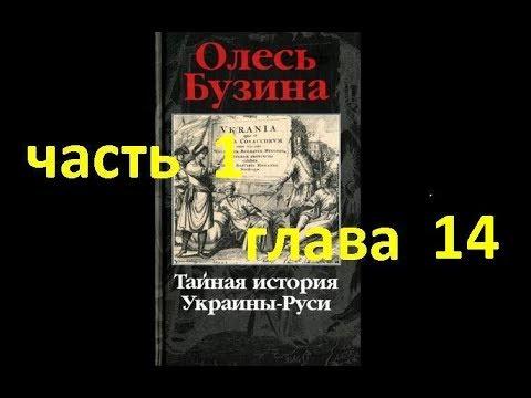 Тайная история Украины-Руси ч.1, гл.14. Как галичане развалили Киевскую Русь