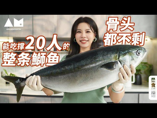 [Eng Sub]一条鱼够20人吃?鰤鱼:连骨头不给我留How to cut and prepare a whole Japanese amberjack at home丨曼食慢语