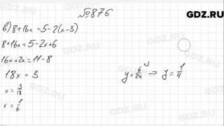 № 876- Математика 6 класс Зубарева