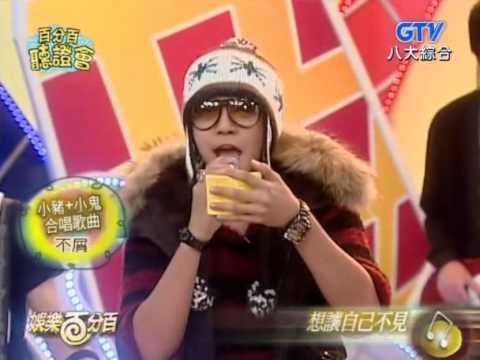 2009/12/30 羅志祥+黃鴻升合唱《不屑》 - YouTube
