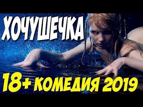 Премьера 2019 рассмешила всех! '' ХОЧУШЕЧКА '' новые комедии 2019   ФИЛЬМЫ 2019 онлайн