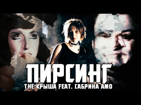 The Крыша Feat. Сабрина Амо - Пирсинг[Official Music Video]