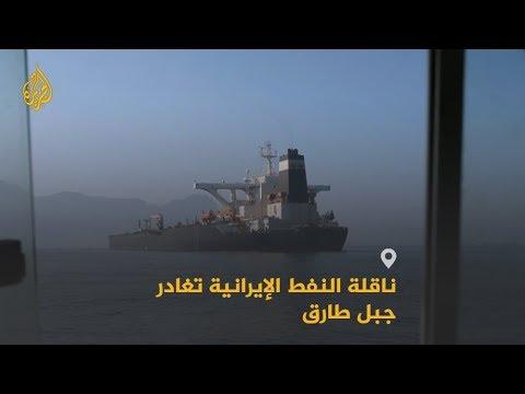بعد أسابيع.. الناقلة الإيرانية تبحر بعيدا عن جبل طارق  - نشر قبل 47 دقيقة