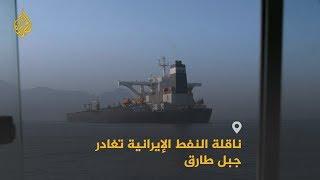 بعد أسابيع.. الناقلة الإيرانية تبحر بعيدا عن جبل طارق