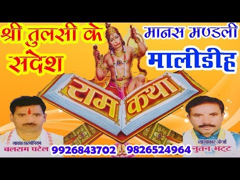CG Ramayan Party Malidih #1 Ram Katha - programme contect:- Balram Patel 9926843702