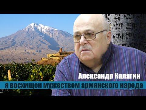 Восхищаюсь мужеством армянского народа! Александр Калягин
