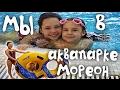 Аквапарк Мореон Веселое видео для детей Настя и Ксюша mp3
