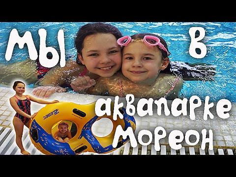 Аквапарк Мореон Веселое видео для детей Настя и Ксюша