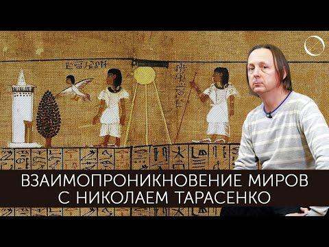 Николай Тарасенко Взаимопроникновение миров: текст и изображение в древнеегипетской Книге мёртвых