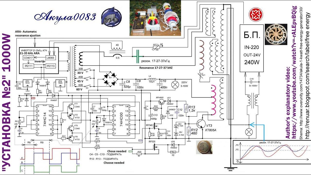 Генератор свободной энергии акула 0083 схема фото 215