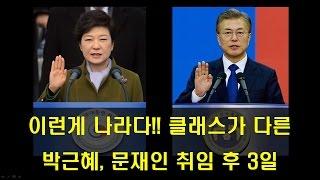 이게 나라다!! 박근혜 취임 후 3일, 문재인 취임 후 3일 너무나 극명한 차이.