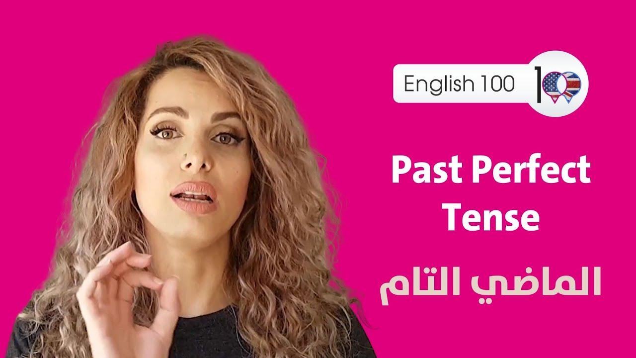 زمن الماضي التام في الانجليزي Past Perfect Tense