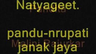 Natya Sangeet - Pandita Malini Rajurkar - Pandudrupadi janakjaya  - Natyageet