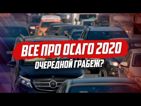 ЧТО БУДЕТ С ОСАГО В 2020?  ПОСЛЕДНИЕ НОВОСТИ.