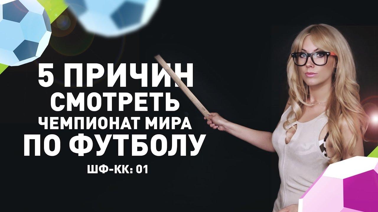 Смотреть чемпионат мира по сексу 16 фотография