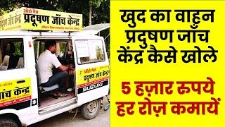 How to open Vehicle pollution check centre PUC, खुद का प्रदूषण जांच केंद्र खोलें।