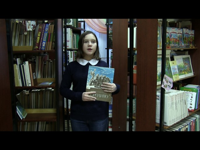 Изображение предпросмотра прочтения – АлександраАносова читает произведение «Бородино» М.Ю.Лермонтова