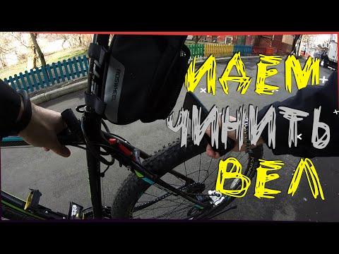 Идем чинить велосипед | Купил детали на велосипед | Велопокатушка по городу | 21.02.20 | МТБ
