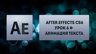 After Effects CS6 - Урок 6 - Анимация текста