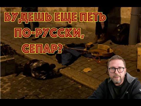 Что бывает за русские песни во Львове