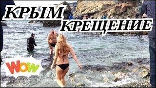 🔴В море ЗИМОЙ!! 🔴Как мы грелись ПУШКОЙ КРЫМСКОГО МЧСника🔴19 января - под шубой купальник🔴 Крым зимой