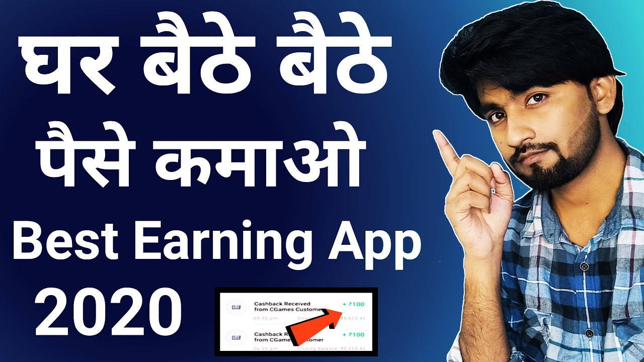 Best Earning App 2020 | PayTm Payment Proof & Unlimited Ticket | Zupee Gold se paise kaise kamaye
