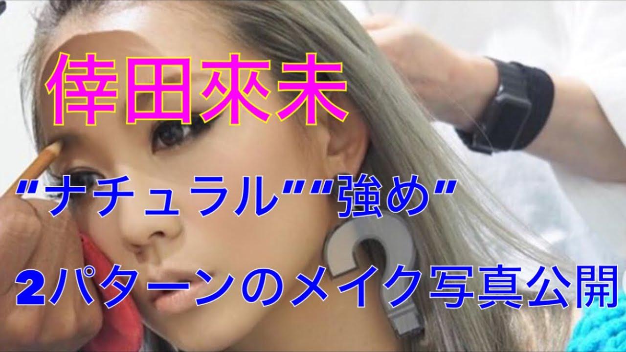 """倖田來未、""""ナチュラル""""""""強め""""2パターンのメイク写真公開で反響"""
