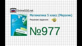 Задание №977 - Математика 5 класс (Мерзляк А.Г., Полонский В.Б., Якир М.С)