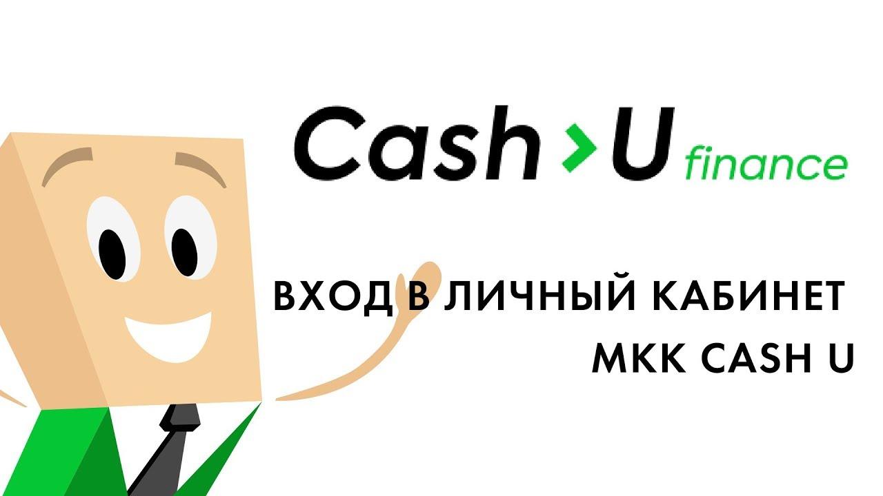 Cashtoyou вход в личный кабинет займ