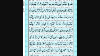 055 Surah ar-Rahman {Madani} 3 Sections, 78 Verses - Kanzul Iman {Urdu translation}