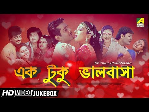 Bengali Film Hits | Ek tuku Bhalobasa VOL 1 | Bengali Movie Songs | Video Jukebox