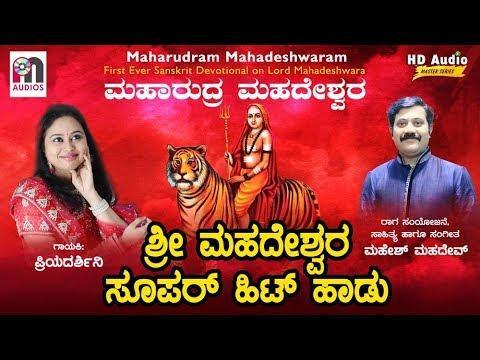 Mahadeshwara Super Hit Song - Omkara Pranava - Rag Dharmavathi by Mahesh Mahadev