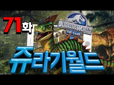 [71화]  수중 드래프트 6승 성공?! *쥬라기월드 더 게임 모바일* Jurassic World The Game Mobile HD