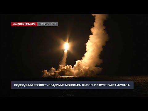 НТС Севастополь: Подводный крейсер «Владимир Мономах» выполнил пуск ракет «Булава»