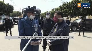 البليدة/ مصالح الأمن تواصل عمليات التعقيم بمختلف أحياء وشوارع الولاية