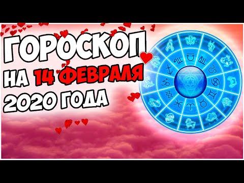 ГОРОСКОП НА 14 ФЕВРАЛЯ 2020 ГОДА | для всех знаков зодиака
