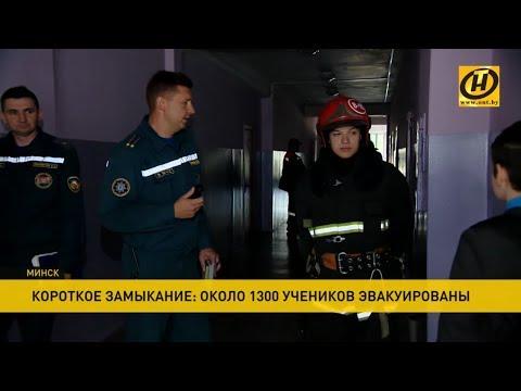 В Минске эвакуировали 1300 человек из школы. Что произошло?
