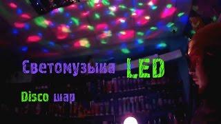 Обзор. LED лампа в стиле DISCO. Светомузыка.(Эта светомузыка а именно LED лампа в стиле DISCO. Которая скрасит любой дом и любую вечеринку. Светодиоды и вращ..., 2016-12-21T13:01:44.000Z)