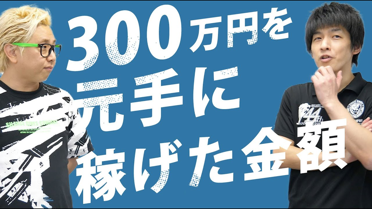 【株の損益報告】300万円を元手にチェンジ(3962)で稼げた金額は?【1ヶ月間】