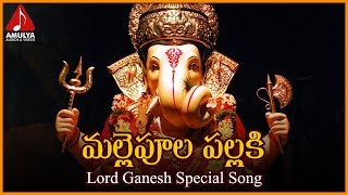Lord ganesha / ganapati special telugu devotional songs malle listen to poola pallaki hit song on amulya audios and videos. also known as gana...