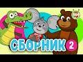МультиВарик ТВ - Сборник детских песен (часть 2)   Детские Песенки   0+