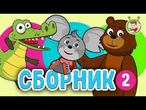 МультиВарик ТВ - Сборник детских песен (часть 2) | Детские Песенки | 0+