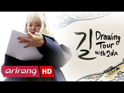 [Arirang Special] 길, Drawing Tour with 2DA _ Full Episode