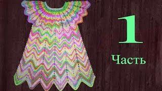 Летнее цветное платье крючком 3-5 лет. 1 часть. Кокетка. Knit a beautiful dress hook.