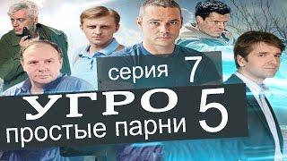 УГРО Простые парни 5 сезон 7 серия (Награды часть 3)