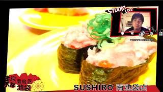 東京池袋平價迴轉壽司首選!!不用花大錢也可以吃好料