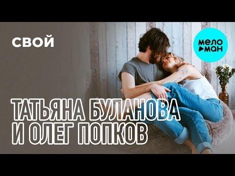 Татьяна Буланова и Олег Попков - Свой Single